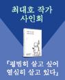 『평범히 살고 싶어 열심히 살고 있다』저자 북토크