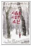 단독 선출간 『사슴을 사랑한 소년』