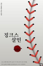 단독 선출간 『징크스 살인 2권』