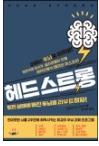 단독 선출간 『헤드 스트롱』
