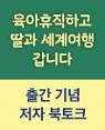 『육아휴직하고 딸과 세계여행 갑니다』이재용 저자 북토크