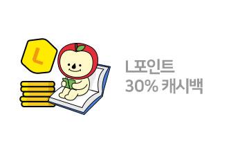 L포인트 30% 캐시백