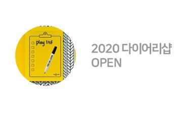 2020년 다이어리샵