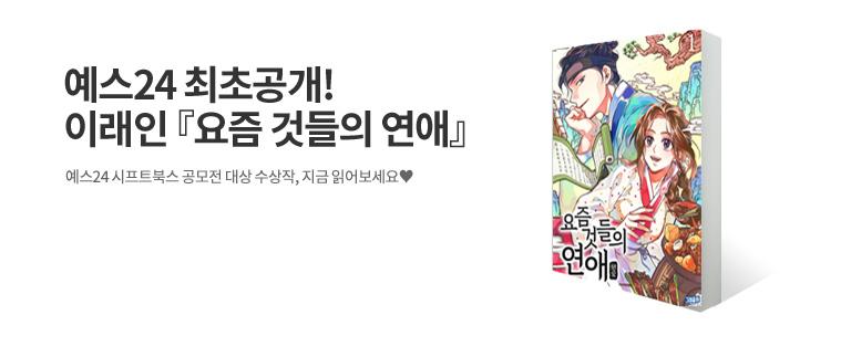 예스24 최초공개