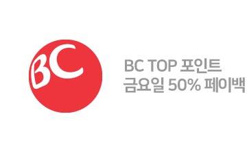 금요일 TOP 포인트 캐시백
