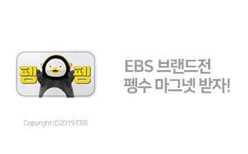 ebs 브랜드전 펭수 마그넷