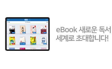 eBook 이용 안내 페이지