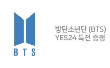 BTS 예약판매