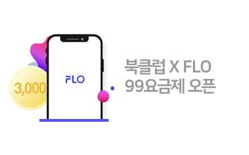 북클럽 x FLO