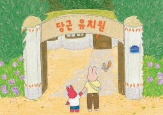 """안녕달 """"어린이집 선생님들 생각하며 만든 그림책"""""""