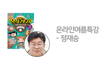 정재승 여름특강