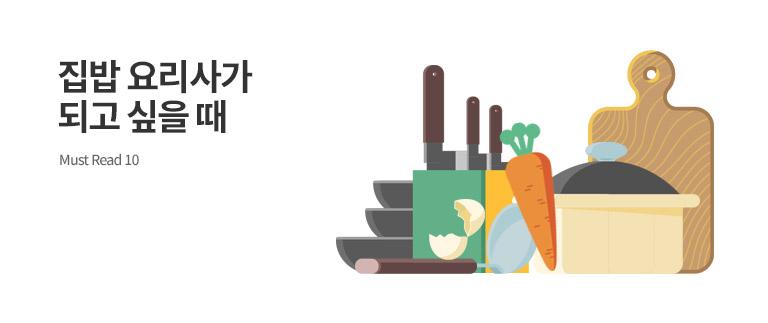 집밥 요리사