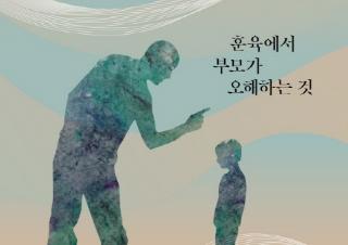 훈육에서 부모가 오해하는 것
