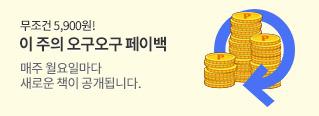 5959 페이백