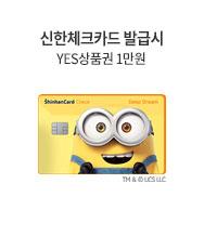 신한체크카드 상품권