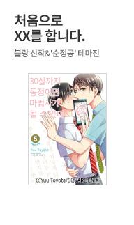 30살까지 동정~5