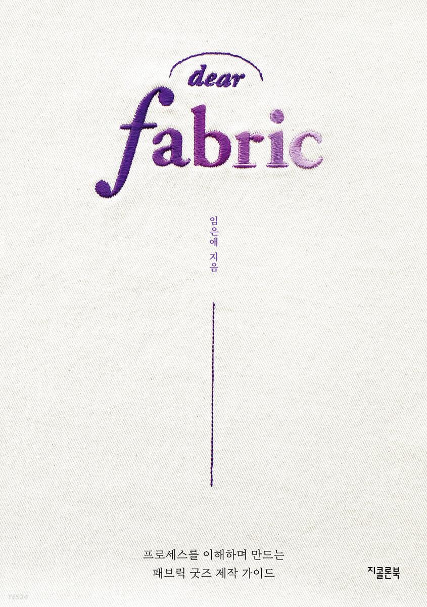디어 패브릭 dear fabric