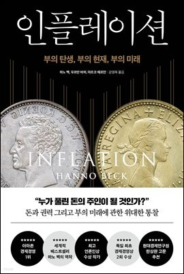 인플레이션