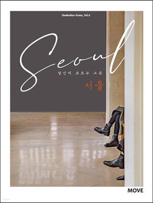 당신이 모르는 그 곳 서울 Seoul