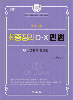 2021 박효근의 최종정리 OX 민법 1