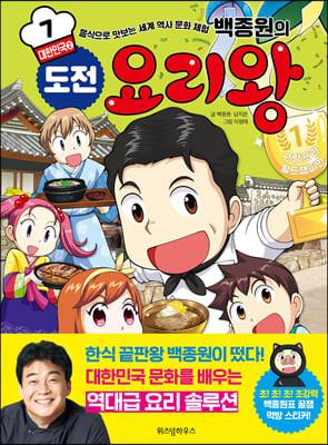 백종원의 도전 요리왕 7 대한민국 ②
