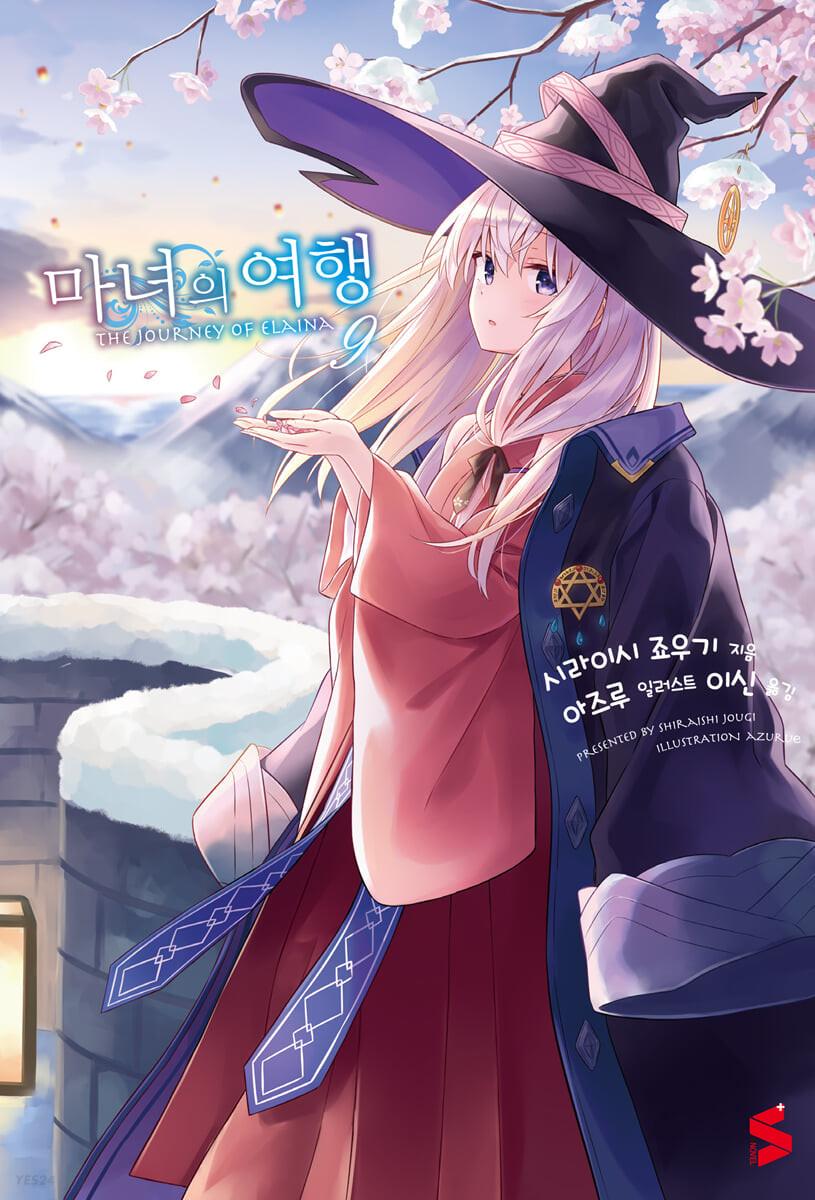 마녀의 여행 9