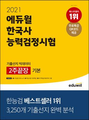 2021 에듀윌 한국사능력검정시험 기출선지 빅데이터 2주끝장 기본(4, 5, 6급)