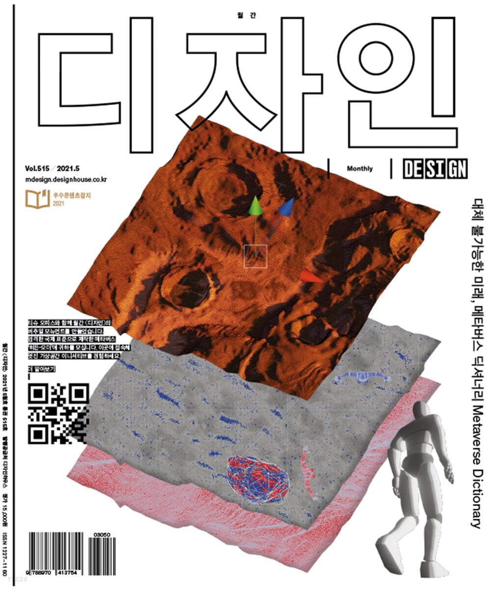 Design 디자인 (월간) : 5월 515호 [2021]