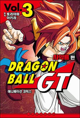 드래곤볼GT 사악룡편 애니메이션 코믹스 3