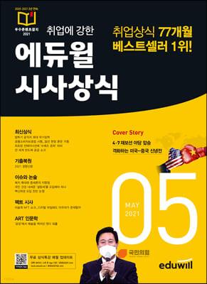 2021 월간최신 취업에 강한 에듀윌 시사상식 5월호