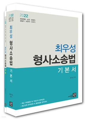 2022 최우성 형사소송법 기본서
