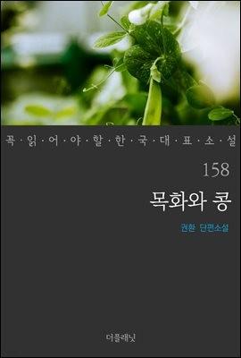 목화와 콩 - 꼭 읽어야 할 한국 대표 소설 158