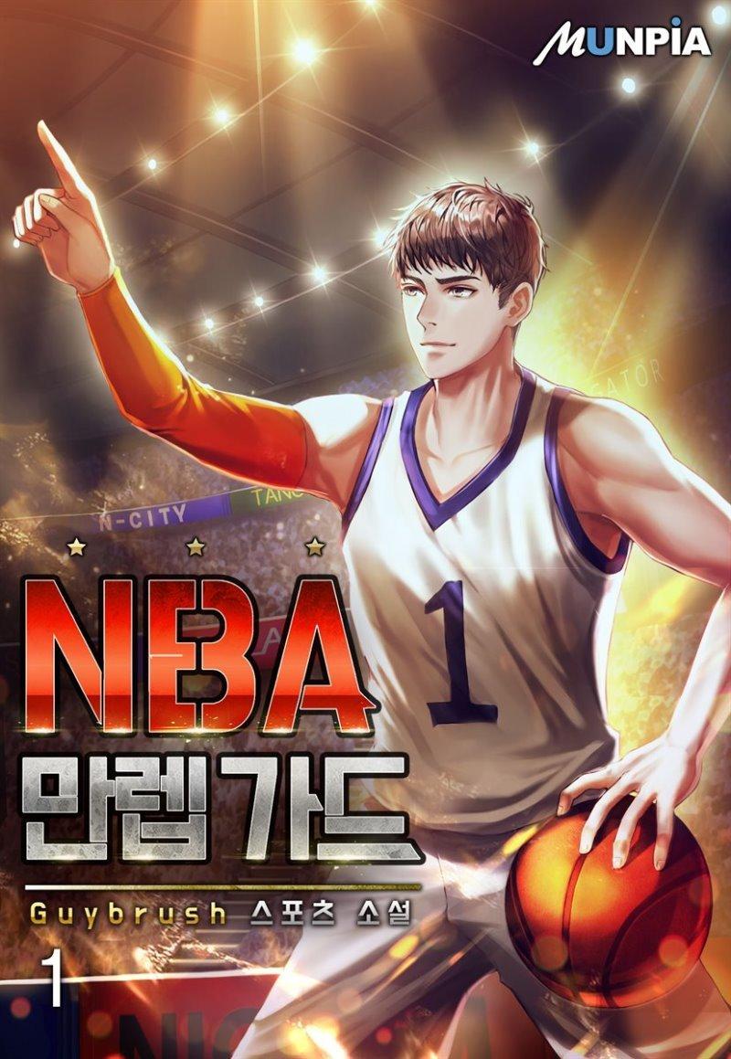 [대여] [세트] NBA 만렙 가드 (총10권/완결)