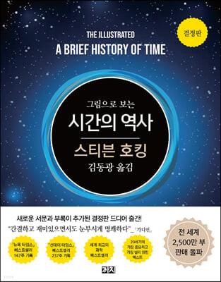 그림으로 보는 시간의 역사