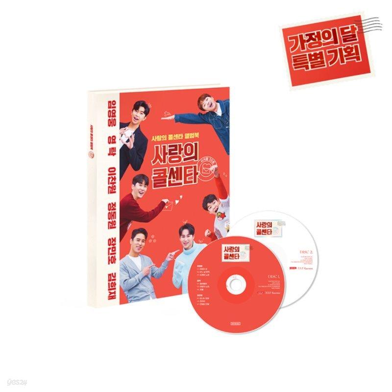 사랑의 콜센타 TOP6 - 사랑의 콜센타 앨범북