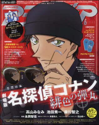 アニメディア 2021年6月號