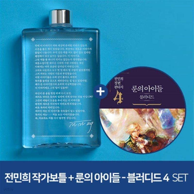 [YES24단독판매]전민희 작가보틀(룬의아이들 에디션) + 룬의 아이들 - 블러디드 4