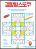 하루에 한 장 기적의 두뇌퍼즐 2 결합형 스도쿠 153