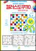 하루에 한 장 기적의 두뇌퍼즐 4 컬러 스도쿠110 숫자 스도쿠120