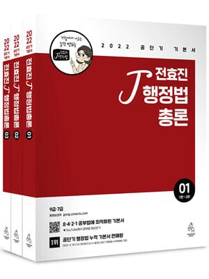 2022 전효진 행정법총론 세트