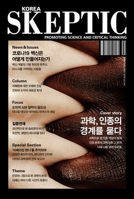 한국 스켑틱 SKEPTIC vol. 24