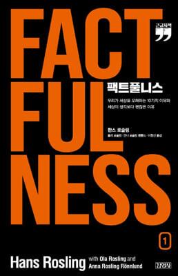 팩트풀니스 1 (큰글자책)