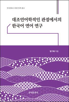 대조언어학적인 관점에서의 한국어 연어 연구