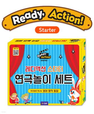 Ready action 2E Starter 연극놀이세트