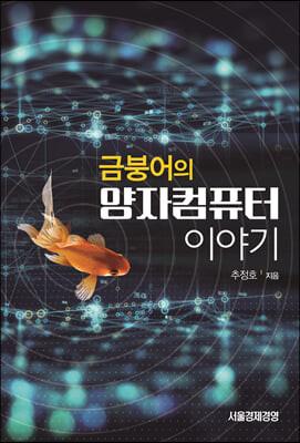 금붕어의 양자컴퓨터 이야기