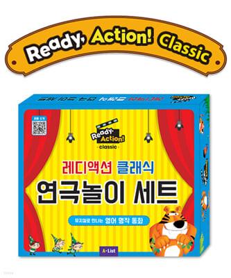 Ready action 2E Classic 연극놀이세트