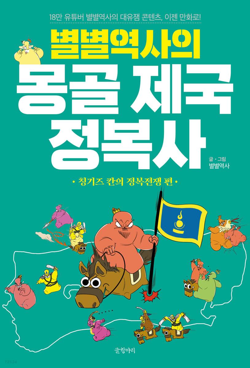 별별역사의 몽골 제국 정복사 칭기즈칸의 정복전쟁 편
