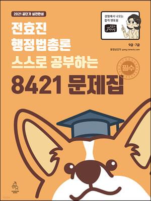 2021 전효진 행정법총론 스스로 공부하는 8421 문제집