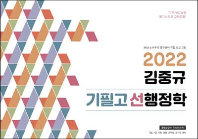 2022 김중규 필기노트 기필고 선행정학