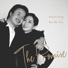 홍혜란 / 최원휘 - The Promise